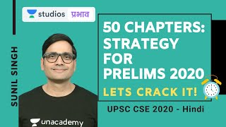 50 Chapters: Strategy for Prelims 2020 | UPSC Strategy 2020 | UPSC CSE - Hindi | Sunil Singh