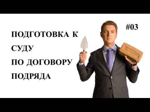 LawNow.ru: Подготовка к суду по договору подряда #3