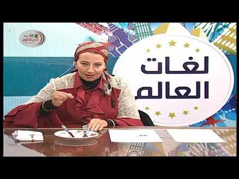 برنامج لغات العالم اللغة الفرنسية - Savoir  vivre 1 - الحلقة 2 - تقديم أ/دعاء على