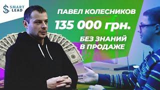 Результат ученика Павел Колесников после обучения в SmartLead
