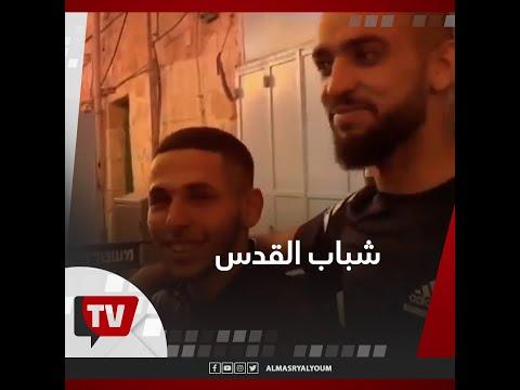 الشرطة رفضت دخولهم المسجد الأقصى فردوا بهذه الطريقة