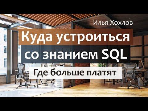 Куда устроиться со знанием SQL / Где больше платят / Илья Хохлов