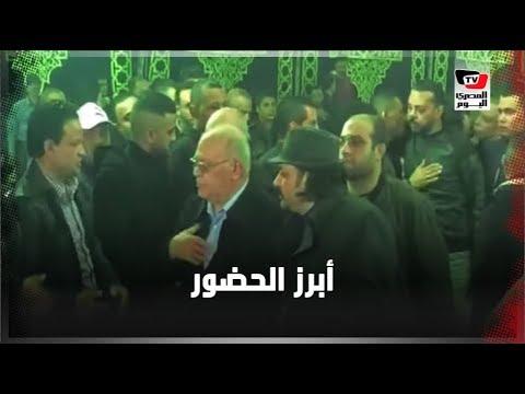عمرو موسى أبرز الحضور في عزاء شعبان عبد الرحيم