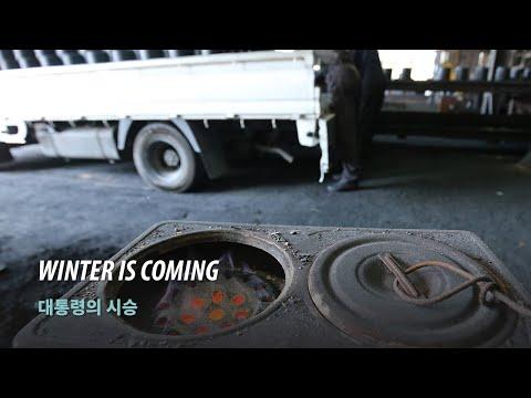 Winter is coming  (KOR)