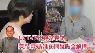 20191018 CCTVB不尋常專訪 陳彥霖媽媽訪問疑點全解構