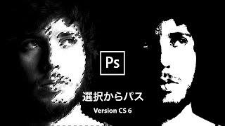 【Photoshop講座】選択範囲からパスやシェイプを作成する