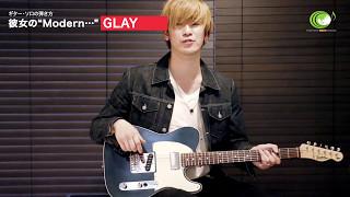 """【彼女の""""Modern…""""】ギターソロ弾き方講座  GLAY"""