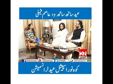 Eid Sath Sath With Asim Family Eid Speacial Transmission 18 June 2018
