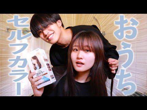 【セルフカラー】美容院に行けないからおうちで妹の髪染めてみた結果wwwwwww