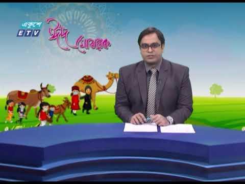 সন্ধ্যা ০৭টার একুশে সংবাদ || ২৪ জুলাই ২০২১ || 07 PM News
