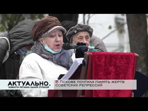 Актуально Псков / 30.10.2020