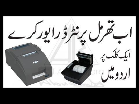 How to install Thermal Printer BC-100-AC Black Copper Urdu/Hindi