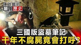 【陳啟鵬顛覆歷史】三國版盜墓筆記 千年不腐屍竟會打呼?
