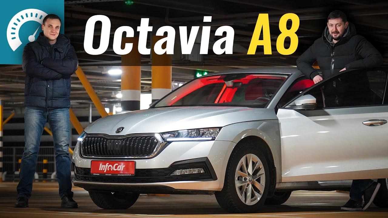 ПОЛНЫЙ РАЗБОР Octavia A8 1. 4TSI Aisin 8AT Ambition