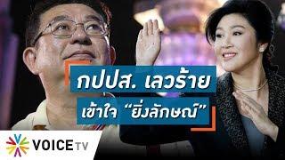 """Talking Thailand - """"กปปส."""" เลวร้ายกว่าที่คิด ผลักมิตรอย่าง อ.เจิมศักดิ์ให้ตาสว่าง? [หรือแค่  อกหัก]"""