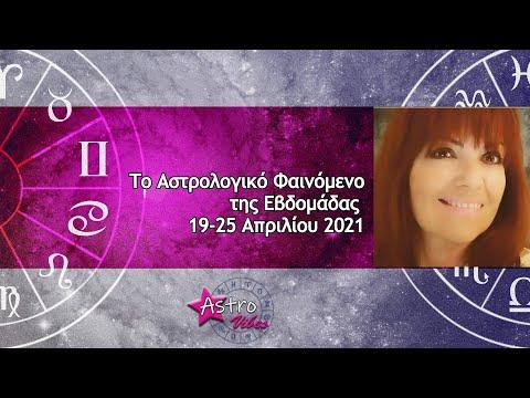 Το Αστρολογικό Φαινόμενο της Εβδομάδας 19-25 Απριλίου 2021
