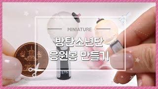 미니어처 방탄소년단 응원봉 만들기 MINIATURE BTS light stick (ENG SUB) - 달려라치킨