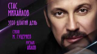 Стас Михайлов - Этот долгий день (Official lyric video, 2019)