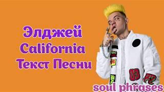 Элджей   California  Текст  Lyrics