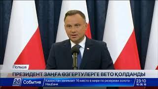 Польша президенті Еуропарламентке сайлану туралы заңға вето қойды