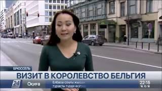 $180 млрд прямых инвестиций поступило в Казахстан из Европы за годы Независимости