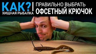 Офсетный крючок decoy worm 25