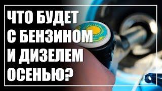 Российский бензин запретили ввозить. Что будет с нашим?