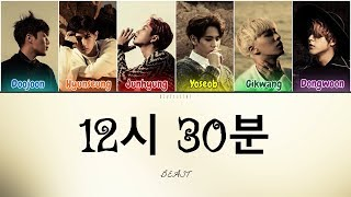 Beast (비스트) - 12:30 (12시 30분) (Color Coded Lyrics Han/Rom/Eng/가사)