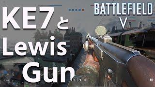 【BFV BF5】KE7は強いのか?KE7 Lewis Gun【PS4】