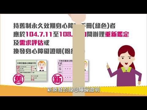 衛生福利部社會及家庭署換發身心障礙證明作業動畫短片35秒版