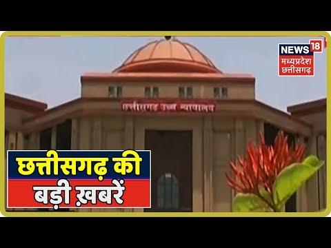 Chhattisgarh की बड़ी ख़बरें 5 मिनट में| 5 Minute Main 25 News| MP CG News