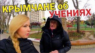 Украинские учения. Мнение крымчан. 1 декабря 2016. /Крым Учения Украина.