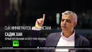 «Невозможное стало возможным»: мэром Лондона впервые в истории стал мусульманин
