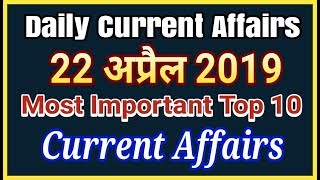SWAPNIL CURRENT AFFAIRS Channel videos