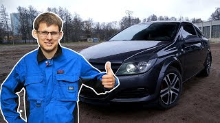 Твой первый авто до 300 тысяч ! Opel Astra H