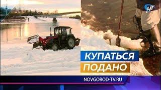 В Великом Новгороде оборудовано две проруби для Крещенских купаний
