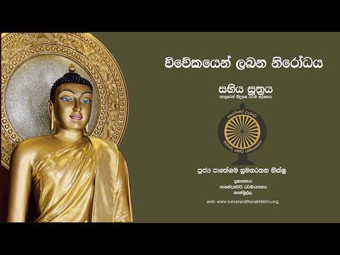 කර්ම ක්ෂේත්රය දැකීම   සභිය සුත්රය ඇසුරෙන් සිදු කළ ධර්ම දේශනය.   Pathegama Sumanarathana Thero