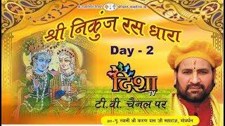Sh. Nikunj Ras Dhara Day 2