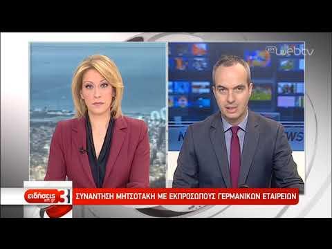 Κ. Μητσοτάκης: Η πολιτική αλλαγή θα αποκαταστήσει την αξιοπιστία της χώρας   11/2/2019   ΕΡΤ