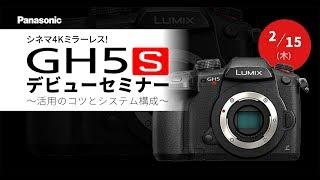 シネマ4Kミラーレス!GH5Sデビューセミナー