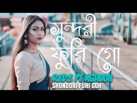Download Redz - Shundori Furi Goh feat AshBoii || Bangla urban sylheti song 2018 HD Video