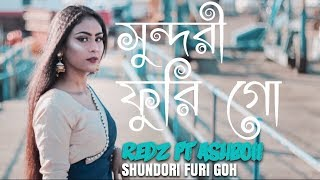 Redz – Shundori Furi Goh feat AshBoii || Bangla urban sylheti song 2018