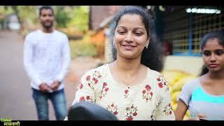 #Casual #Malvani : Aso Mi Tashi Ti ( #असो मी अशी ती ) #मालवणी #lovestory
