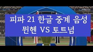 피파 21 한국어 중계 더빙 영상