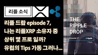 리플 드랍 episode 7, 나는 리플XRP  소유자 중 상위 몇 프로 일까? 유럽의 Tips 가동 그러나...