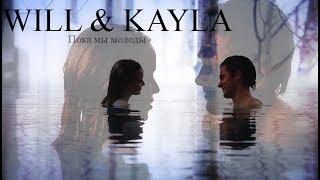 ►WILL & KAYLA II Пока мы молоды