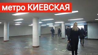станция метро Киевская (кольцевая) выход // 10 ноября 2018