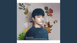 Seo In-guk - Seasons of the Heart - Instrumental