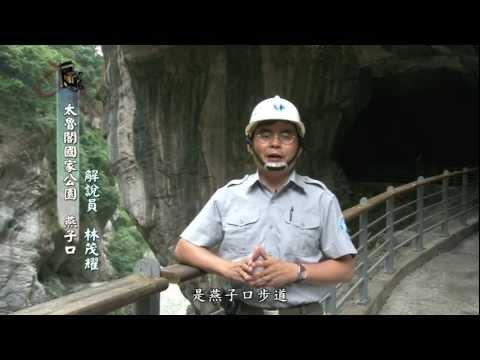 [行動解說員]太魯閣國家公園- 燕子口