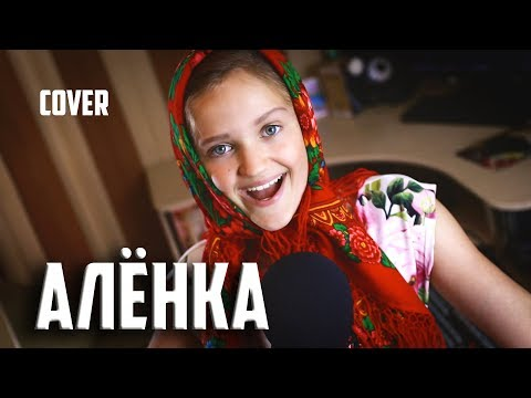 АЛЁНКА  |  Ксения Левчик  |  cover Тима Белорусских ( ржачная пародия ! )